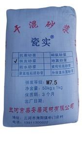 抹灰砂浆M7.5